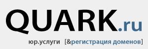 Quark.ru — юр.услуги, регистрация доменов. ru анализ домена